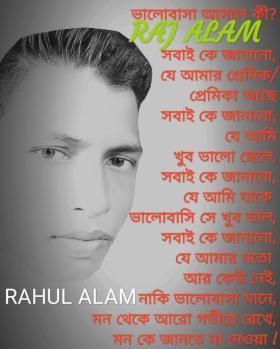 RAHUL ALAM portfolio image2
