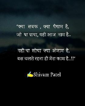 shivam patel portfolio image1